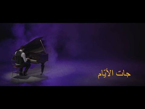 Aymen Lessigue - JET LEYYAM (EXCLUSIVE Music Video)   (أيمن لسّيق - جات الأيّام (فيديو كليب حصري