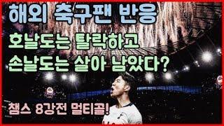 (해외 축구팬 반응) 손흥민을 토트넘에서 뺏어오고 싶다?