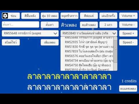 RMS Karaoke - โปรแกรมคาราโอเกะ ตัวอย่าง 2
