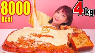 【大食い】チーズ大量!カレーカルボナーラとガーリックトーストを食べる!こってり濃厚なクリームとサクジュワガーリックトーストがベストマッチ![簡単]フルーツパンチ[4kg]8000kcal【木下ゆうか】