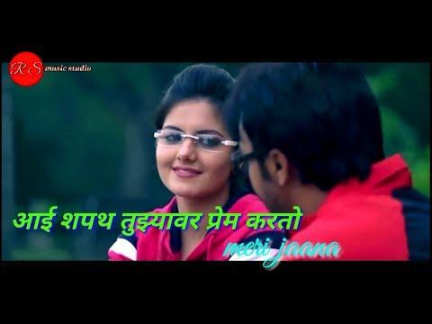 Aai Shapath Tuzyavar Prem Karato  आई शपथ तुझ्यावर प्रेम करतो  New Dj Video Song