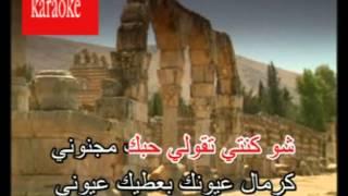 Download Arabic Karaoke kirmal 3younakre7ti wma s2alti 7ada wael MP3 song and Music Video