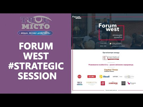 Медіа-хаб ТВОЄ МІСТО: У Львові обговорять перспективи для бізнесу у 2021 році. Forum West #Strategic session наживо