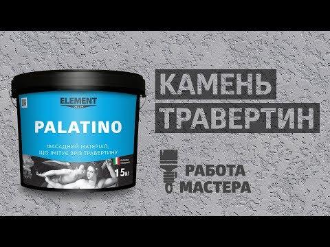 """Работа мастера фасадной штукатуркой ELEMENT DECOR PALATINO, техника нанесения """"травертин"""", Одесса"""
