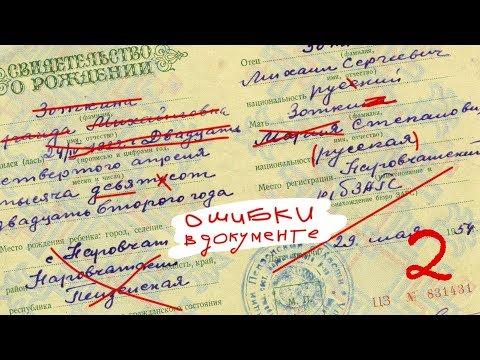 27.  Ошибки в документах для гражданства Румынии