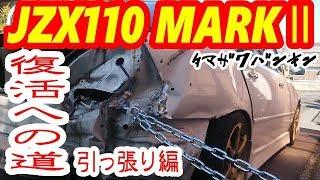 【素人DIY】MARKⅡ復活への道 引っ張り編【JZX110】