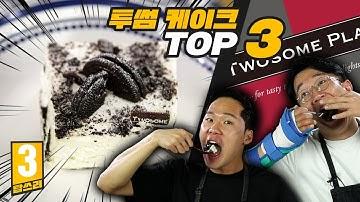 역대 최다 알바피셜!! 투썸플레이스에서 꼭 먹어봐야 할 케이크 TOP3 리뷰!