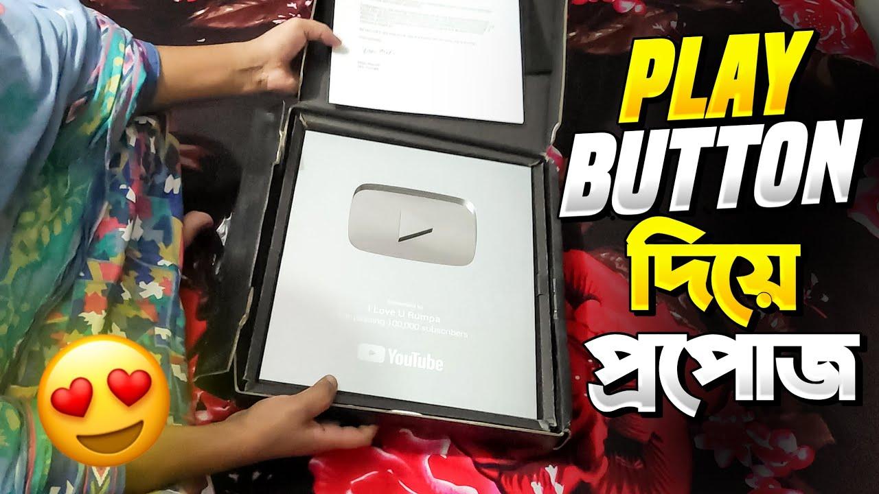 Youtube এর PlayButton দিয়ে GF কে  প্রপোজ করলাম আজকে  😍 প্রেম কি তাহলে হয়েই যাবে ? 😱  - Free Fire