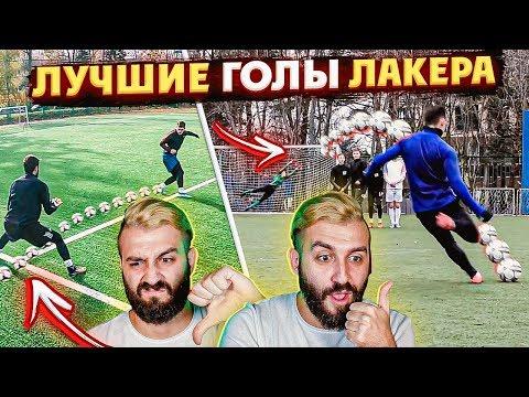 ЭВОНЕОН КРИТИКУЕТ ЛУЧШИЕ ГОЛЫ ЛАКЕРА за 2019 ГОД!