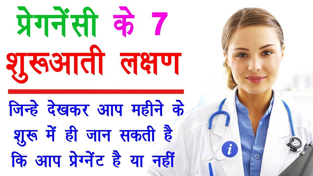 7 Symptoms Of Pregnancy In Hindi By Ishan Youtube