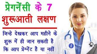 7 Symptoms of Pregnancy in Hindi | By Ishan