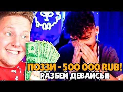 ДОНАЧУ СТРИМЕРАМ 500.000 РУБЛЕЙ! (10 Челленджей)