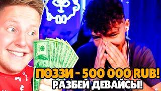 ДОНАЧУ СТРИМЕРАМ 500.000 РУБЛЕЙ 10 Челленджей