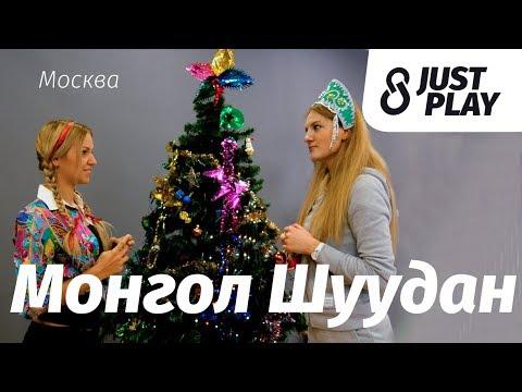 видео: Монгол Шуудан - Москва (Cover by Just Play)