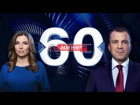 60 минут. Трамп - впервые на саммите в НАТО. От 25.05.2017