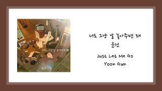 윤건 (yoon gun) - 너도 그냥 날 놓아주면 돼 (just let me go) english lyrics genre: ballad release date: 2018-11-29 language: korean please do not re-upload or steal my tr...