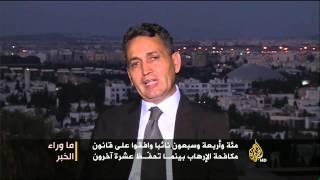ما وراء الخبر - قانون مكافحة الإرهاب بتونس