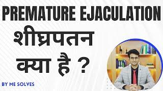 शीघ्रपतन क्या है ? PME क्या है ? Premature Ejaculation क्या है? शीघ्रपतन का क्या मतलब है?