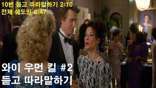 와이 우먼 킬 #2 쉐도잉 영어듣기 미드영어공부