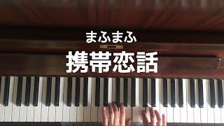 🌱🎹【弾いてみた】携帯恋話/まふまふ【ピアノ】