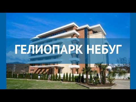 ГЕЛИОПАРК НЕБУГ 4* Россия Туапсе обзор – отель ГЕЛИОПАРК НЕБУГ 4* Туапсе видео обзор
