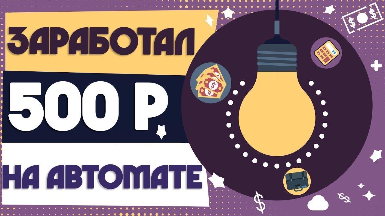 Как Заработать 500р на Автомате |  Заработок 500 Рублей в День на Автомате!