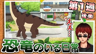 【オラ夏】限定ジャンケンで恐竜をなぎ倒す天開司【第1週後半】