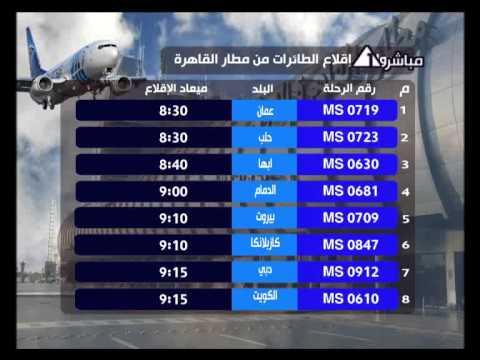 مواعيد إقلاع الطائرات من مطار القاهرة 20 نوفمبر 2012 Youtube