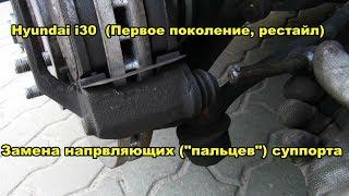 """Hyundai i30 Замена направляющих (""""пальцев"""") суппорта"""