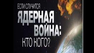 Если случится ядерная война: Кто кого? (07/07/2017)
