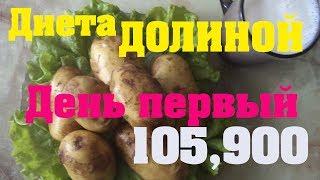 Диета Долиной, день первый, вес 105, 900. Самое короткое видео )))