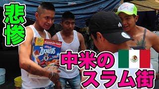 【悲惨】大地震でスラム化したテント街で生活するメキシコ人の現状とは(前編)