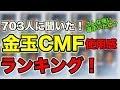 金玉CMF使用感ランキングTOP15【ウイイレ2019アプリ】