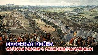 Северная война. История с Алексеем Гончаровым