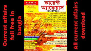 How to read current affairs full free in bangla & download pdf file using a apps   Current Affairs