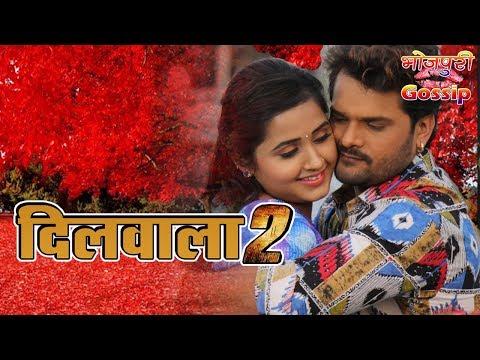 दिलवाला 2 भोजपुरी मूवी - Dilwala 2 Bhojpuri Movie 2018 - Coming Soon - Khesari Lal & Akshara