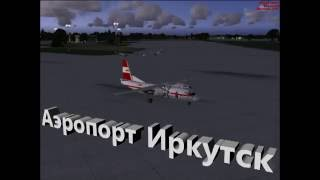 Швидкий політ,Ан-26
