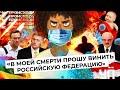 Чё Происходит #29   Новый карантин в Москве, заказчик отравления Навального, война в Карабахе