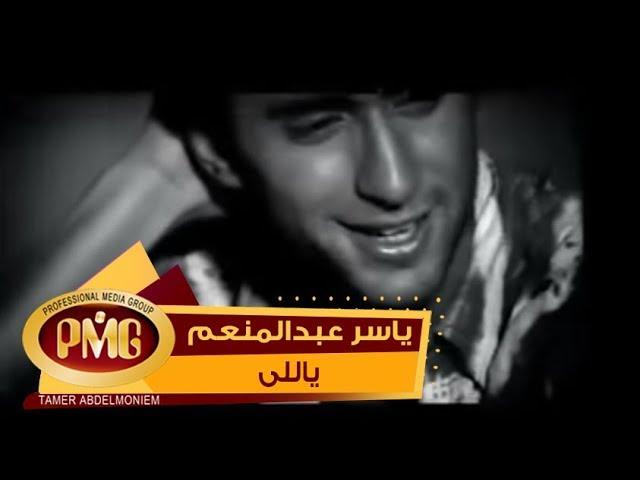 Yasser abdelmoneim -Yally ???? ??? ?????? ?????