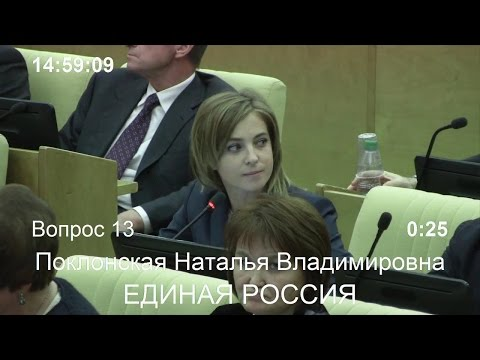 Вопрос Натальи Поклонской к председателю Счетной палаты РФ Татьяне Голиковой (21.10.2016 г.)