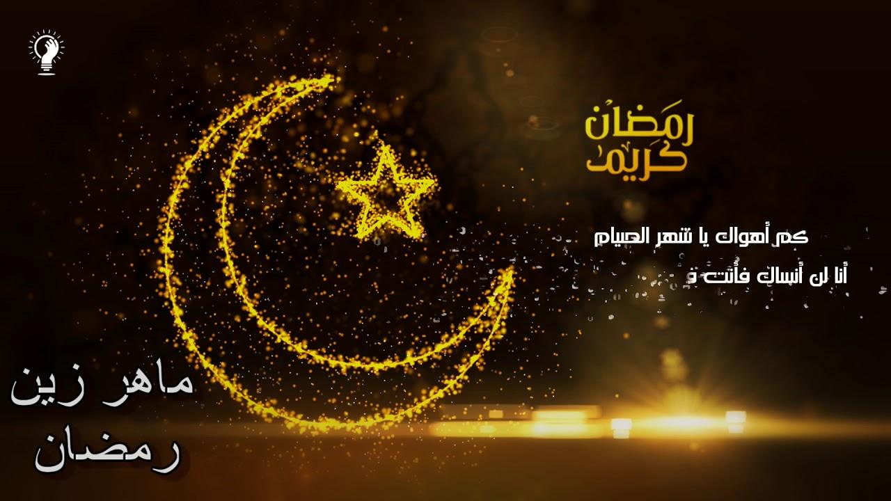 انشودة رمضان يا حبيب للمنشد ماهر زين Youtube