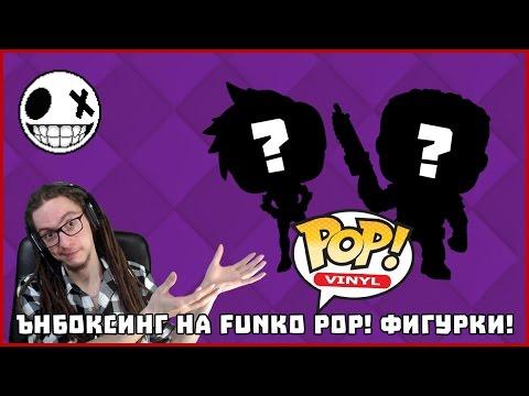 Ънбоксинг на Funko Pop фигурки от Ozone.bg