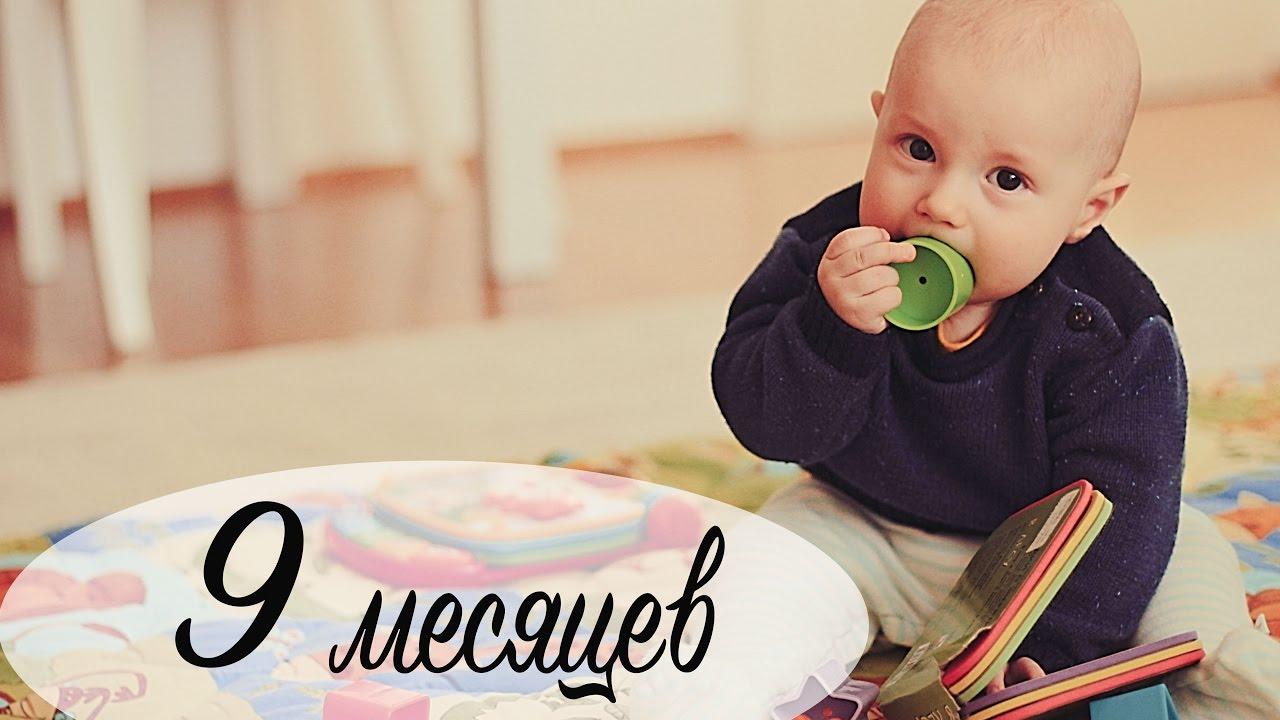 Картинки ребенку 9 месяцев