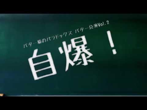 劇団バター猫のパラドックス バター公演Vol.2「自爆!」CM