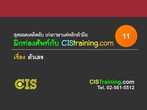 ฝึกท่องศัพท์กับ CIStraining.com 11:Number ตัวเลข
