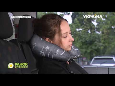 Как выбрать дорожную подушку. Советы от эксперта Podushka.ua