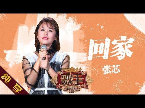 【纯享版】张芯 《回家》《歌手2019》第12期 Singer 2019 EP12【湖南卫视官方HD】