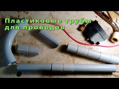 Пластиковые трубы для прокладки электрических проводов РЕКОМЕНДУЮ