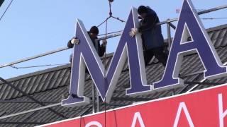 Крышная рекламная установка - светодиодные буквы.(http://alpromtlt.ru Февраль 2013 года. Изготовление и монтаж объемных световых букв с внутренней светодиодной подсвет..., 2013-02-23T06:05:44.000Z)