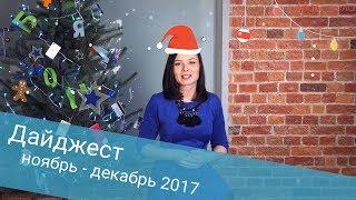 видео Новости законодательства